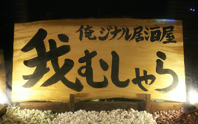 長野県上田市の居酒屋「我むしゃら」が独立開業するにあたり